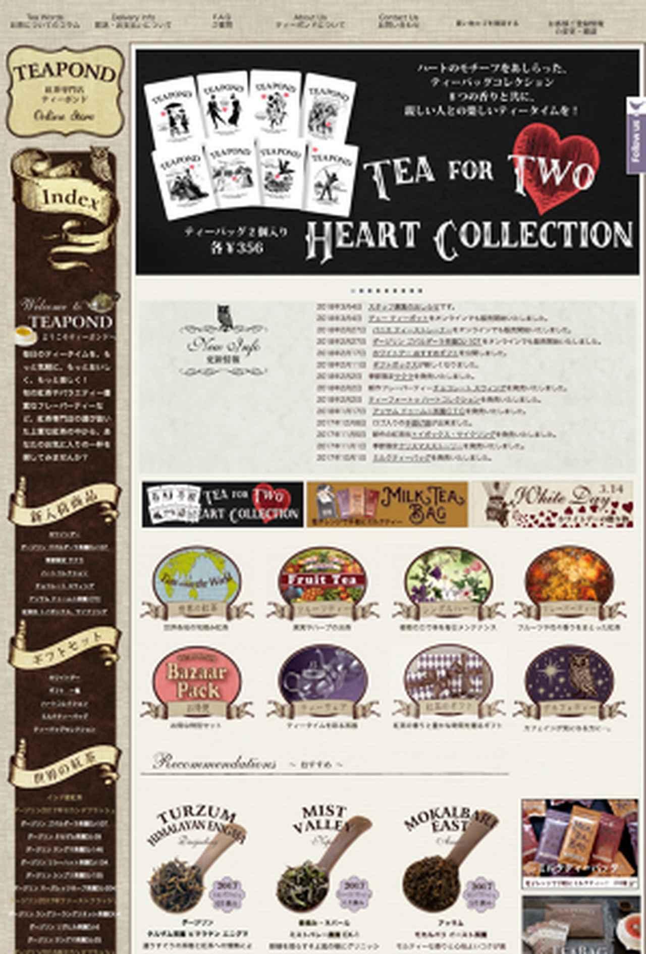 画像: ホワイトデー おすすめプチギフト 紅茶専門店 TEAPOND ティーポンド