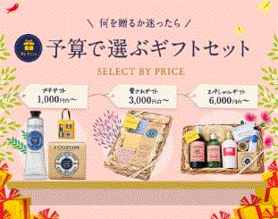 画像: 価格帯別ギフト・プレゼントラッピングセット|ロクシタン公式サイト