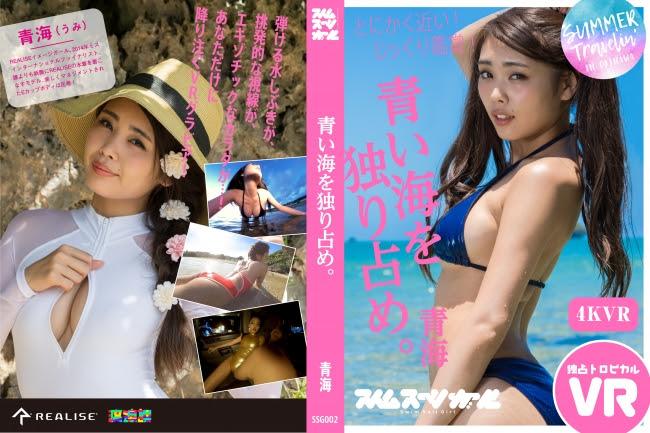 画像: 【VR】青い海を独り占め 青海 配信URL: http://www.dmm.com/digital/idol/-/detail/=/cid=5589ssg00002/