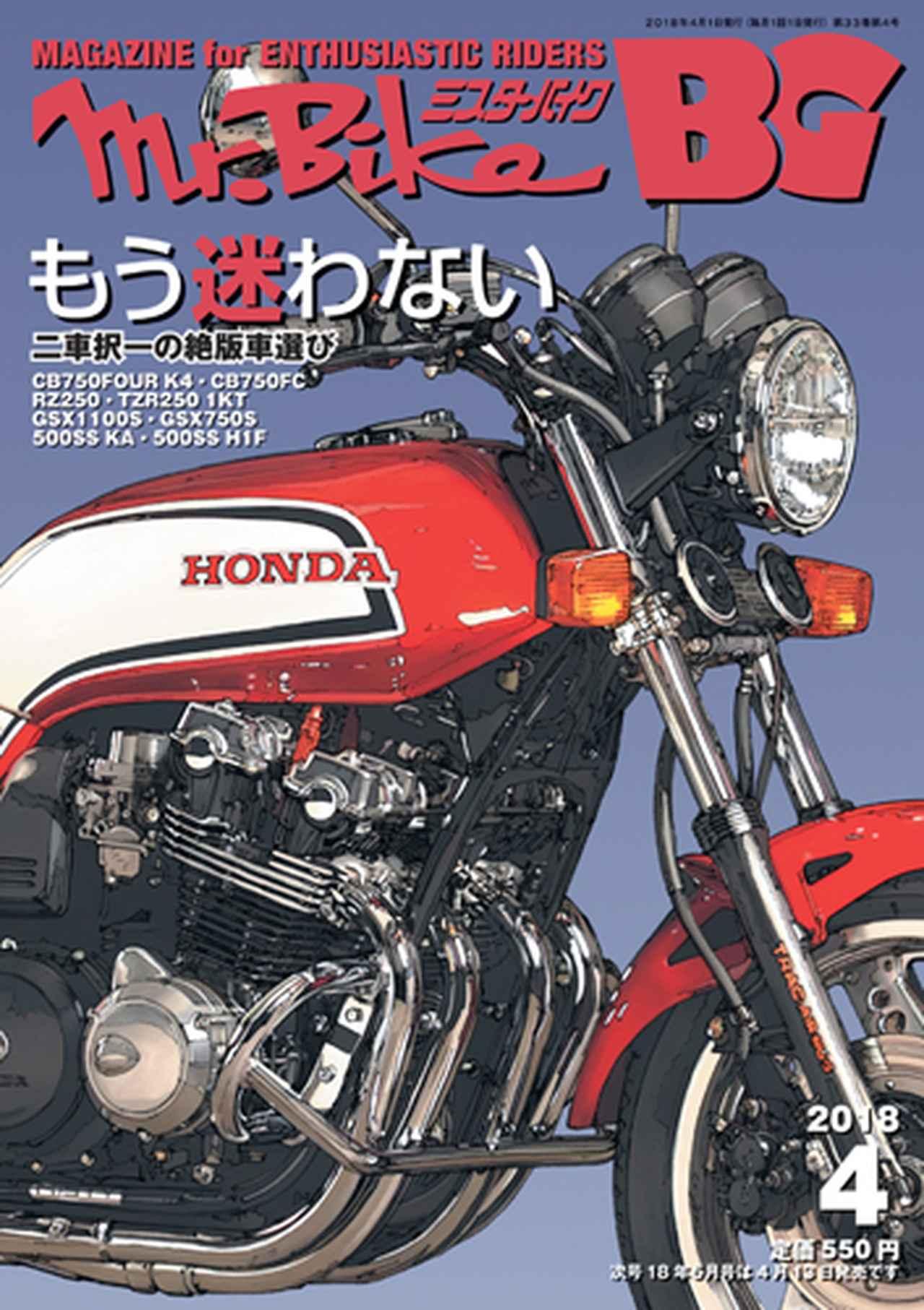 画像: Motor Magazine Ltd. / モーターマガジン社 / Mr.Bike BG  2018年 4月号