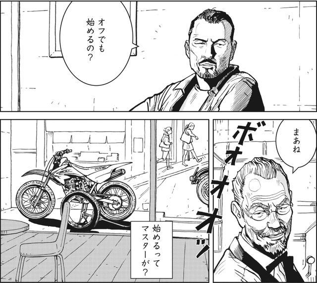 画像1: 知り合いが突然バイクに目覚めると、ちょっと戸惑うよね