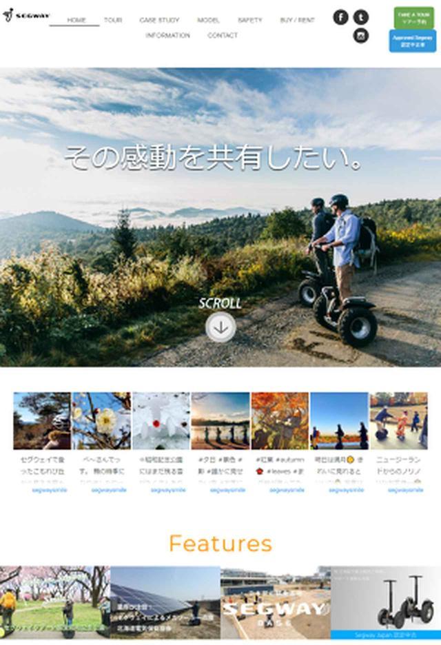 画像: SEGWAY BASE | セグウェイ 日本正規総販売代理店 Segway Japan