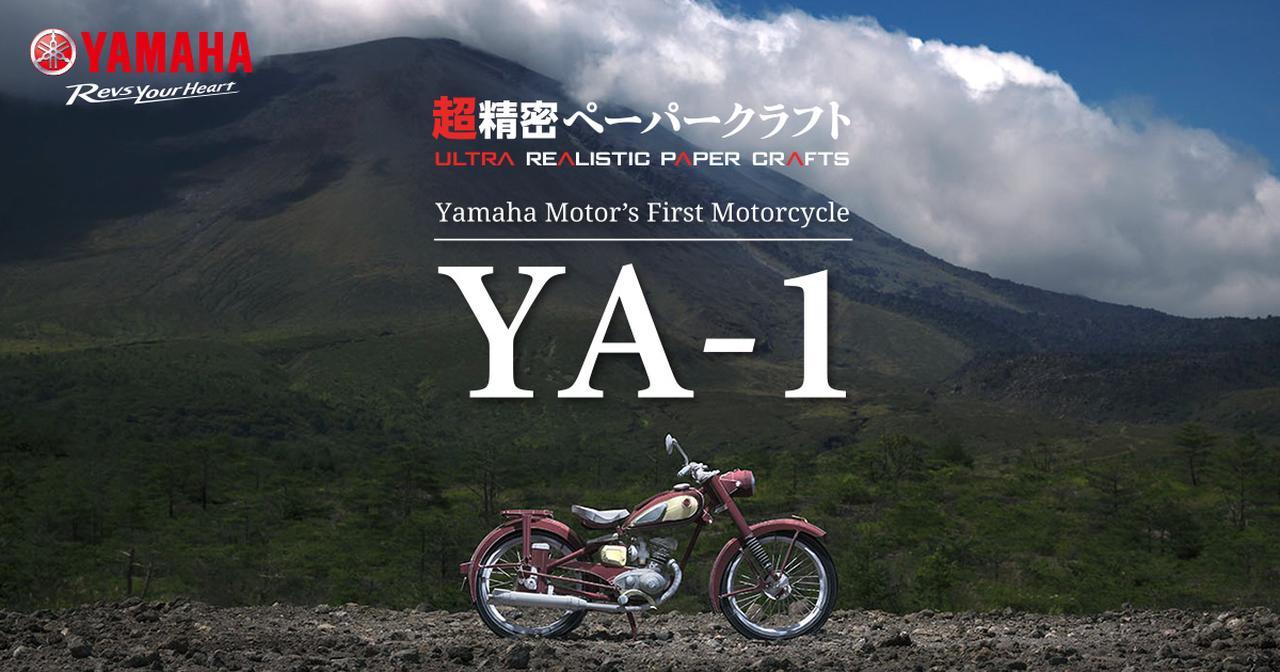 画像: 超精密ペーパークラフト:YA-1|ペーパークラフト|ヤマハ発動機