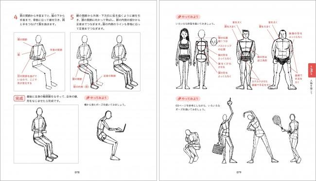 画像: 親しみやすい題材で、 手順ごとに丁寧に描き方を解説。