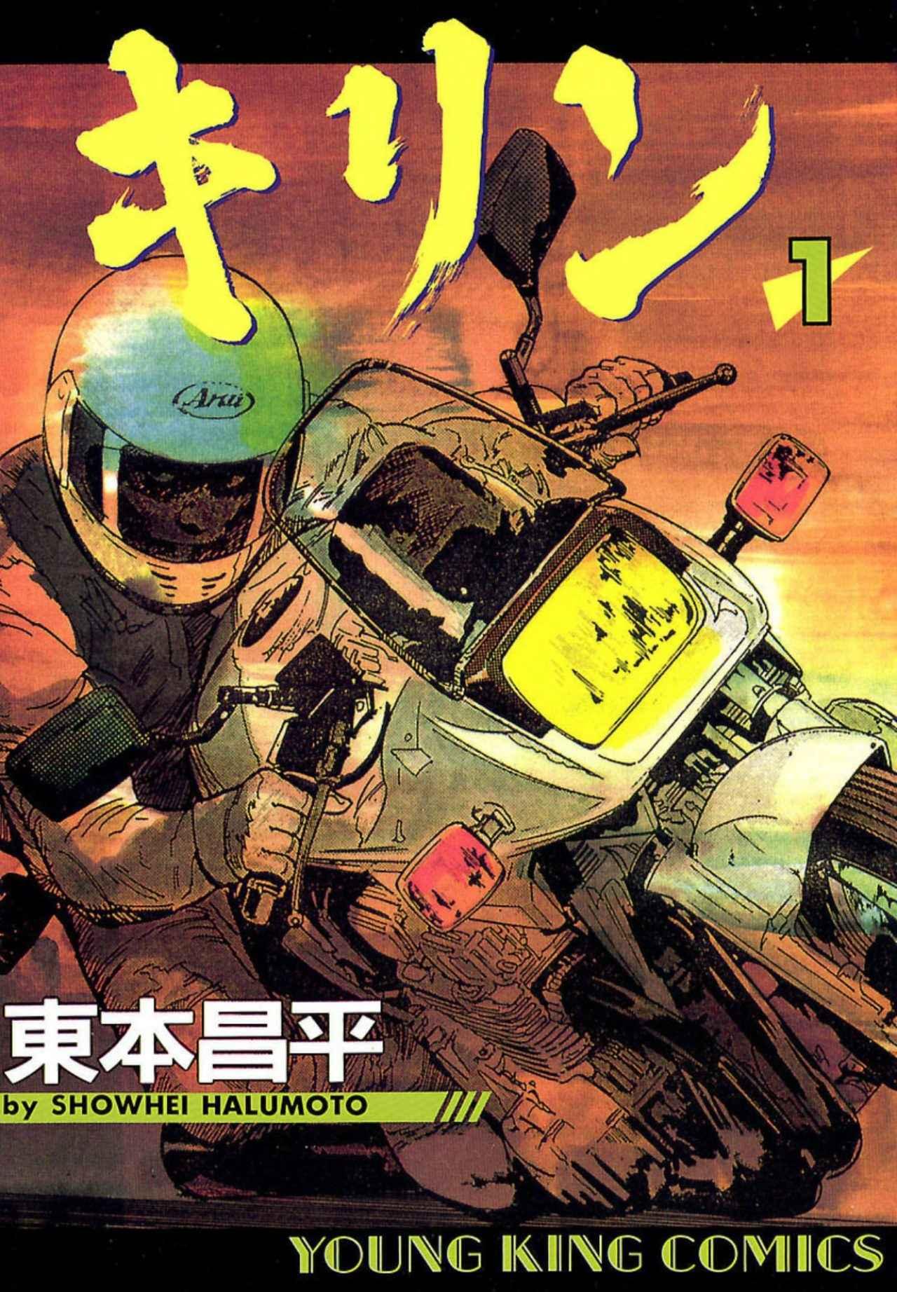 画像: ©2010 東本昌平/少年画報社 www.amazon.co.jp