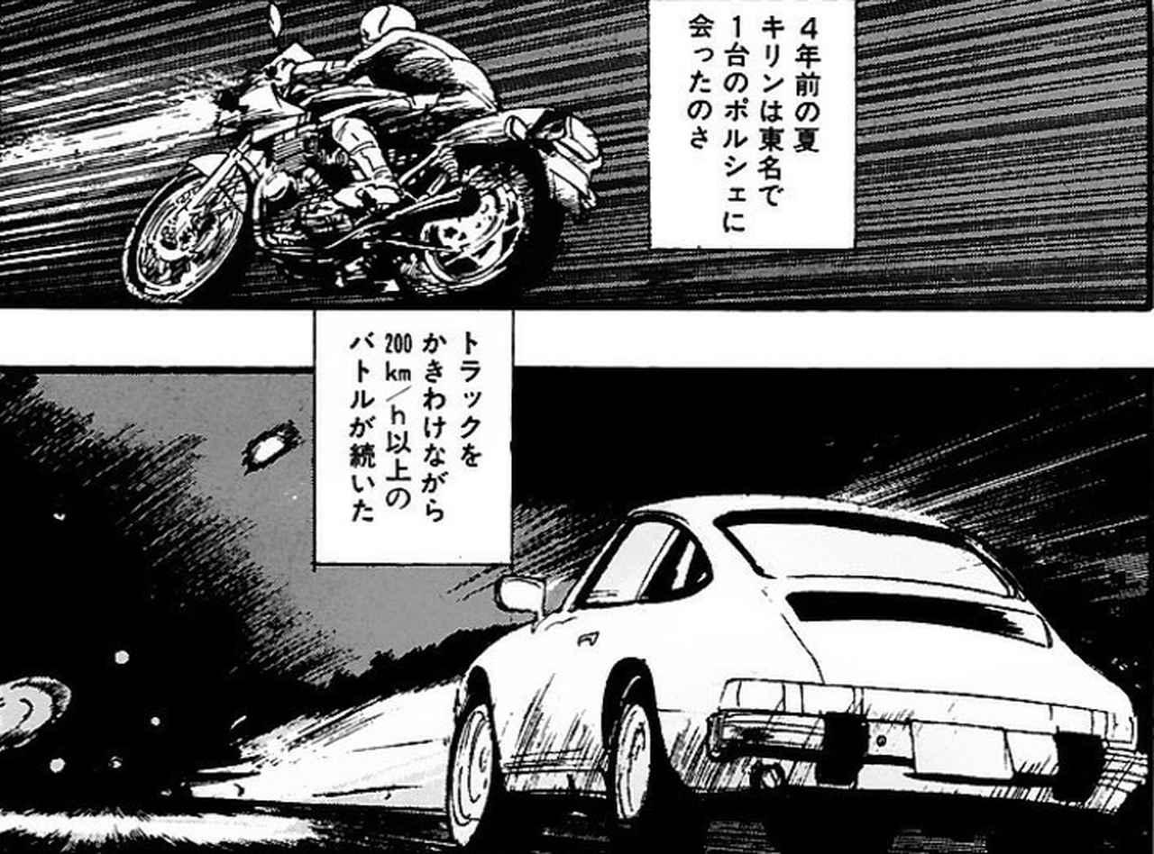 画像: ポルシェ911はバイク乗りを取り巻く厳しい環境の象徴であり、新時代の速いバイクたちからすると時代遅れであるキリンの愛車カタナは、38歳の彼自身と同様に、はるか年下の若者たちの勢いや、最新バイクたちの圧倒的な力に、か細くも対抗しようとする意地の象徴である