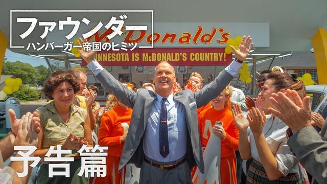 画像: 映画『ファウンダー ハンバーガー帝国のヒミツ』予告 youtu.be