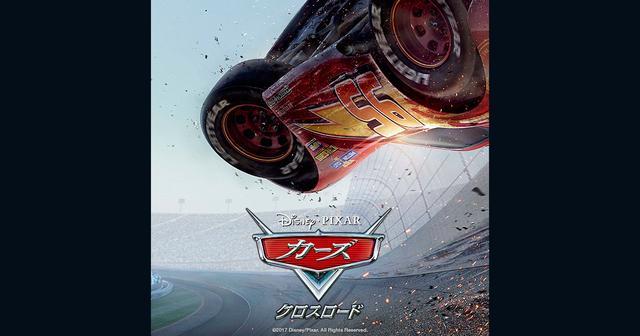 画像: カーズ/クロスロード|ブルーレイ・DVD・デジタル配信|ディズニー公式