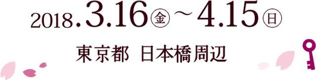 画像: 幻の桜~人が織り成す物語~|東京都|リアル宝探しタカラッシュ!