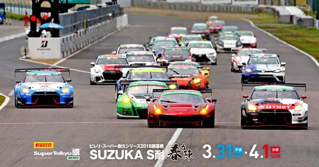画像: ピレリ・スーパー耐久シリーズ2018開幕戦 SUZUKA S耐 春の陣 | 鈴鹿サーキット