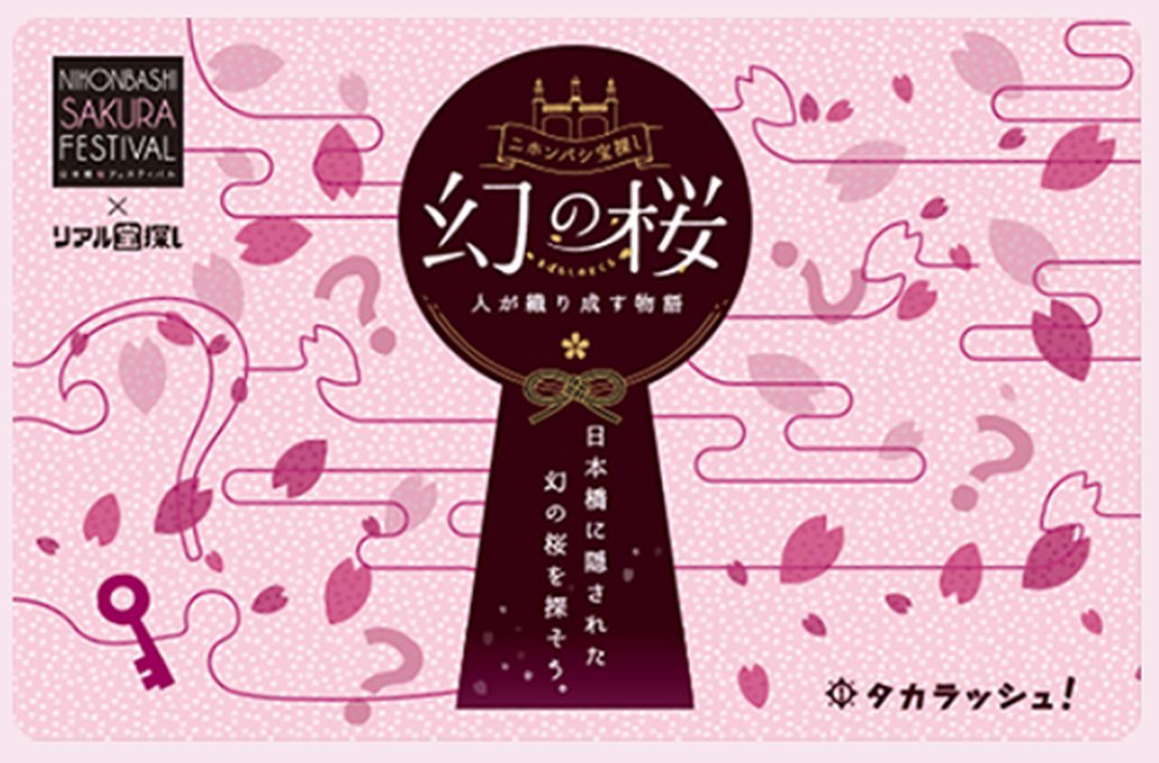 画像4: nihonbashi-sakurafes.art