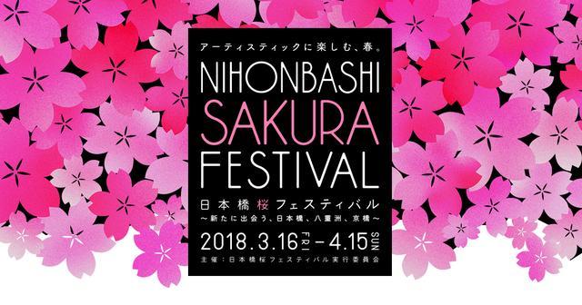 画像1: nihonbashi-sakurafes.art