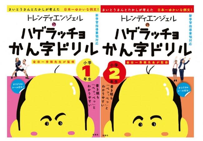 画像: 【たかしは一生ハゲ】トレエン斎藤さんが漢字ドリル発売。入学進学祝いはこれで決まり