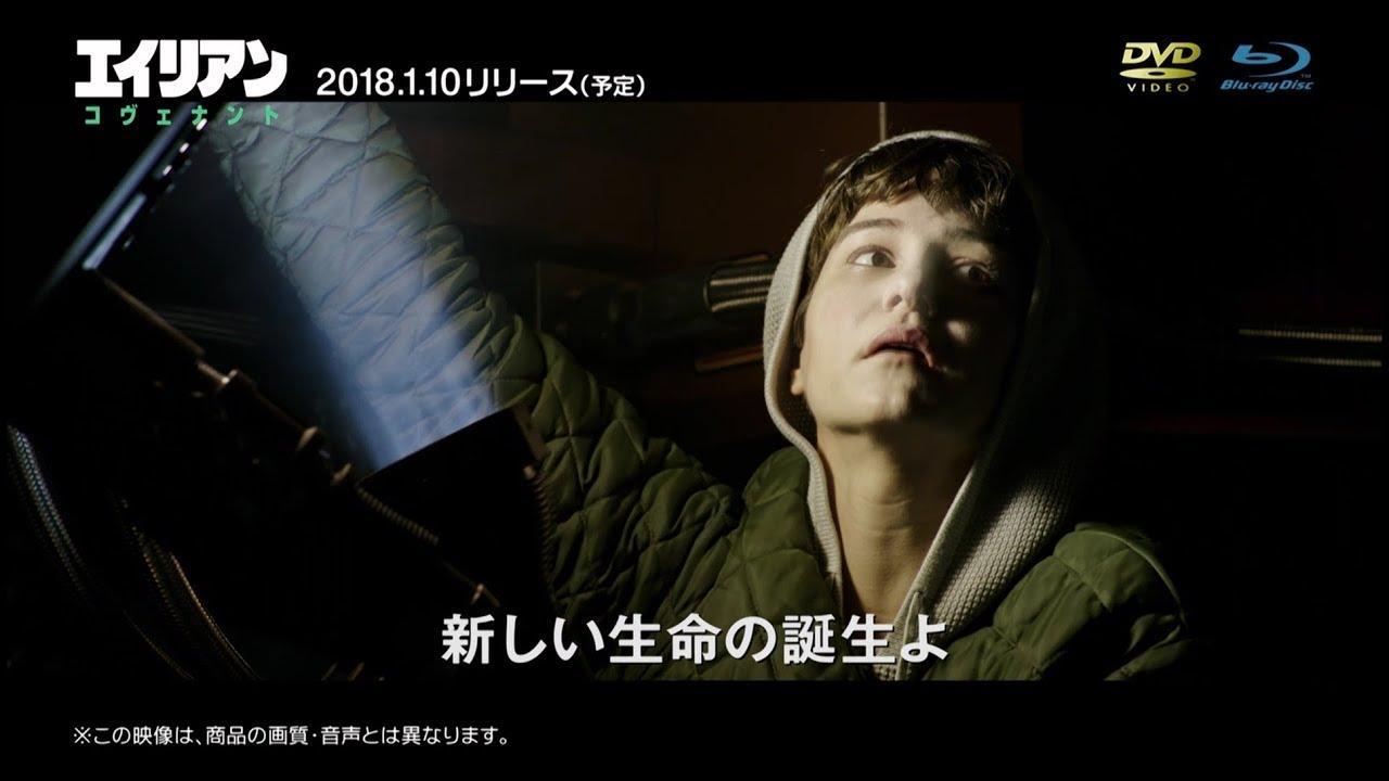 画像: 『エイリアン:コヴェナント』2017.12.13先行デジタル配信/2018.1.10ブルーレイ&DVDリリース youtu.be