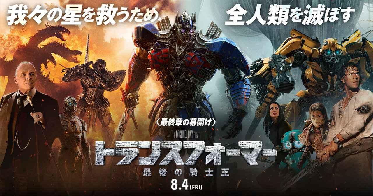 画像: 映画『トランスフォーマー/最後の騎士王』公式サイト 12.13[Wed]Blu-ray&DVDリリース!