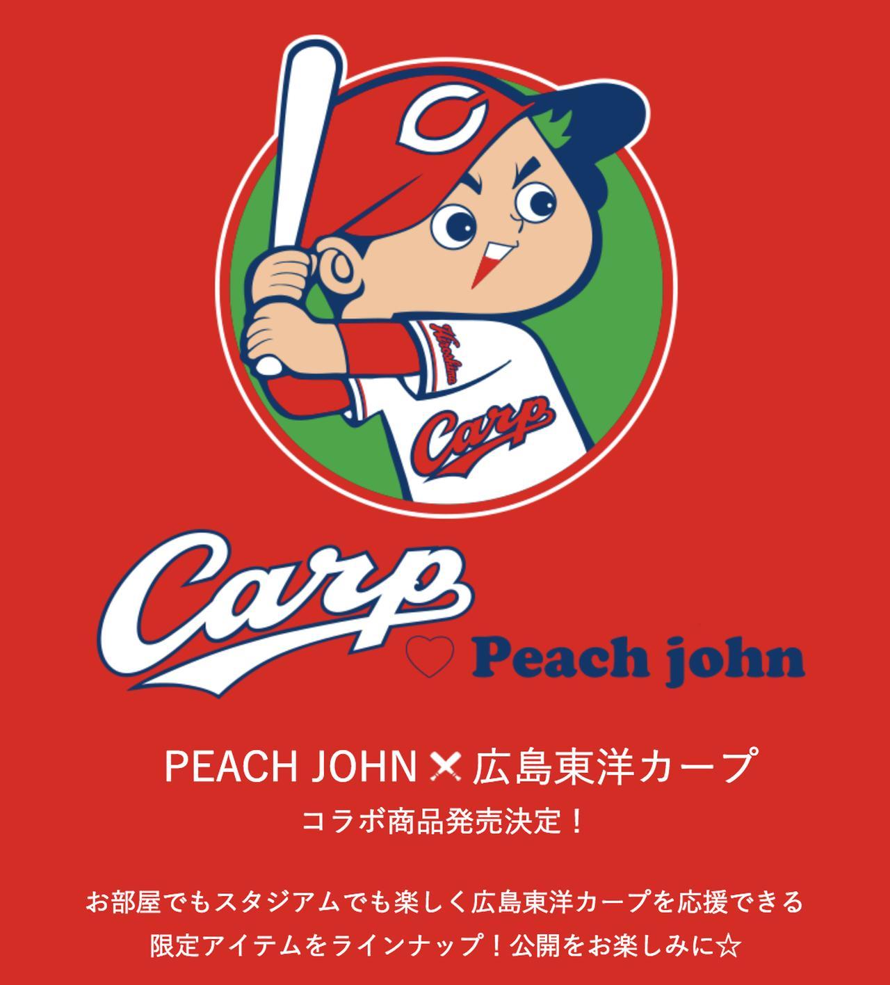 画像: www.peachjohn.co.jp
