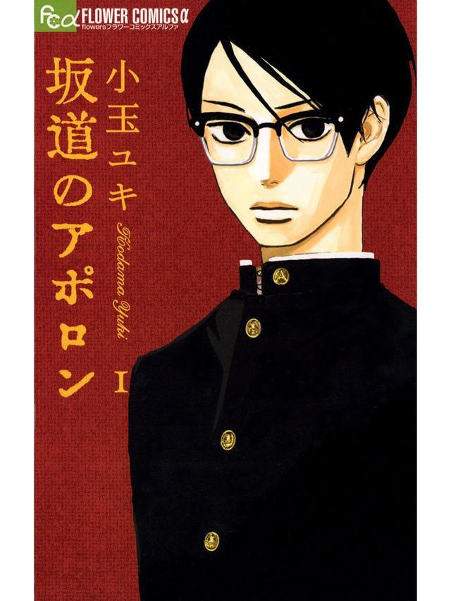 画像: 青春コミックの傑作「坂道のアポロン」 www.amazon.co.jp