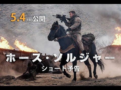 画像: む映画『ホース・ソルジャー』ショート予告 5/4(金・祝)公開 www.youtube.com