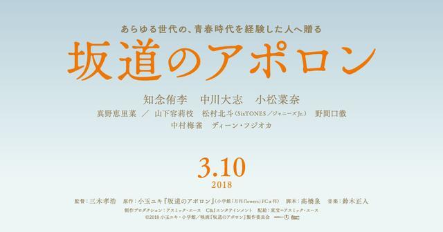 画像: 映画「坂道のアポロン」公式サイト