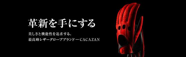 画像: オーダーメード手袋 CACAZAN - cacazan official website