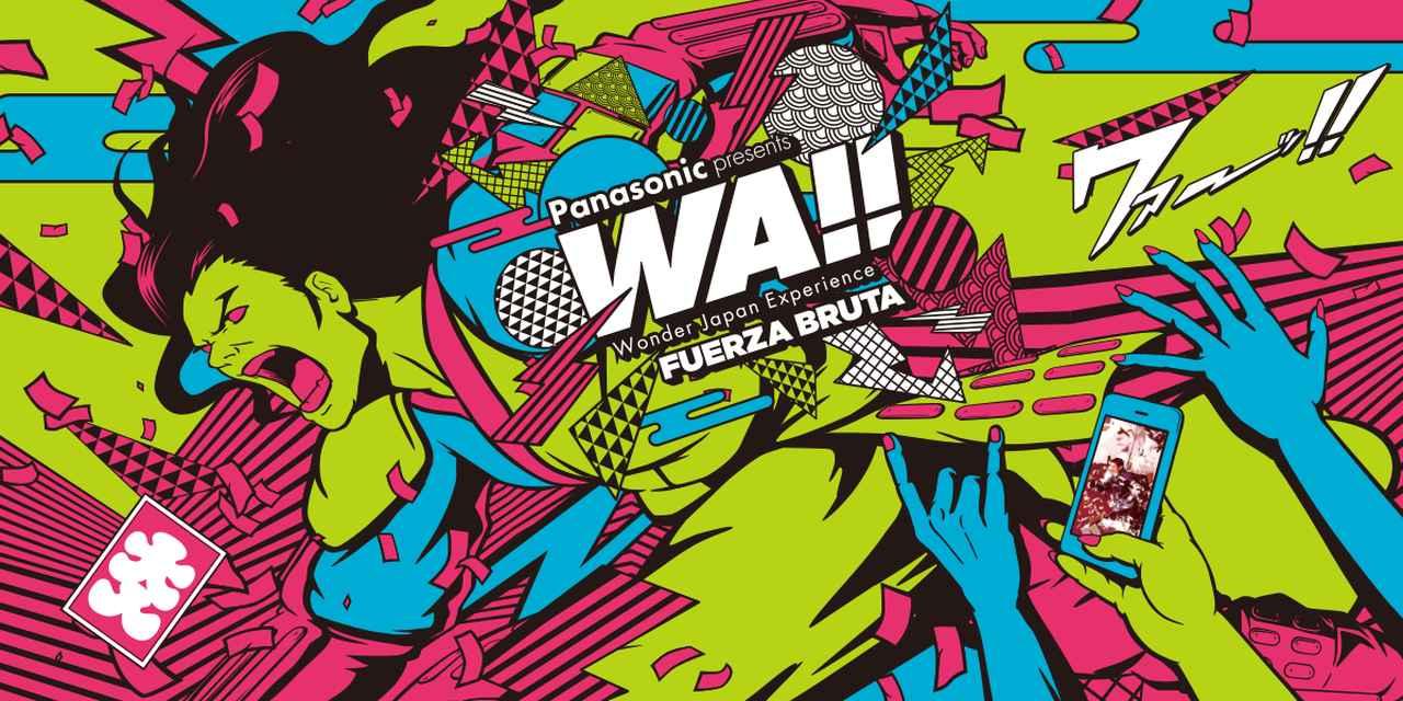 画像: Panasonic presents WA!! - Wonder Japan Experience - フエルサ ブルータ オフィシャルサイト - 東京