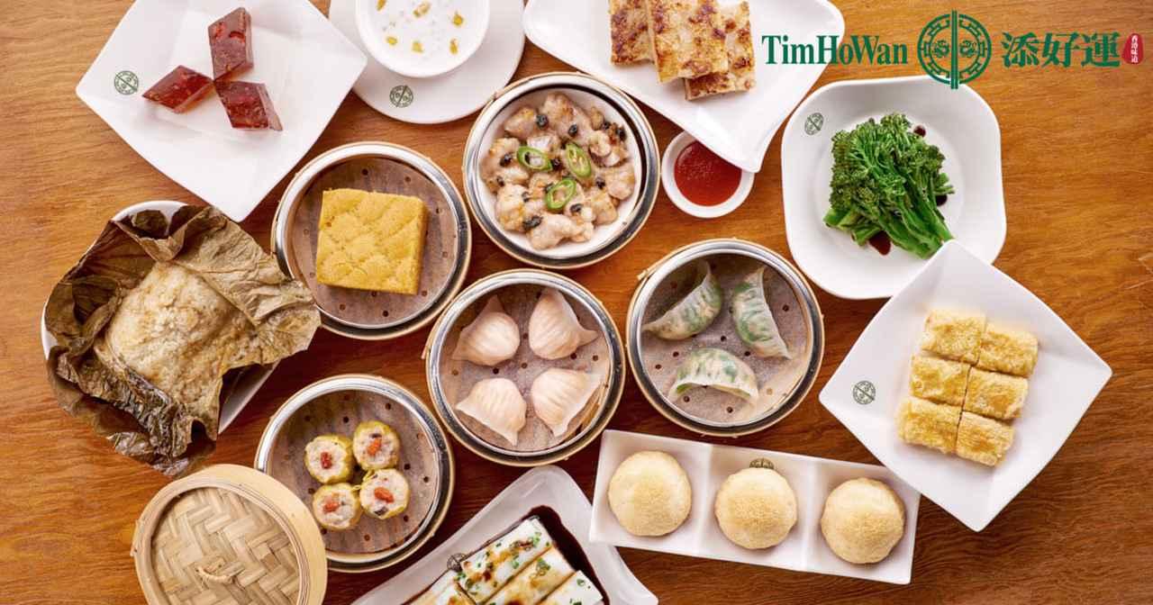 画像: ティム・ホー・ワン(添好運)公式サイト - Tim Ho Wan Japan Official Website