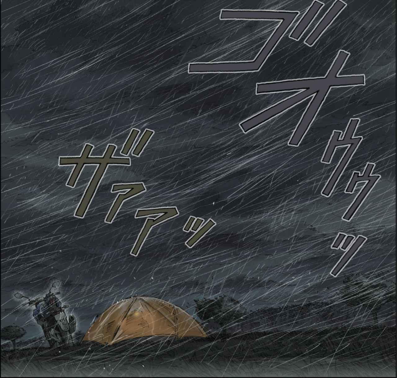 画像: テントを吹き飛ばしそうな風と雨・・・春の嵐だ。