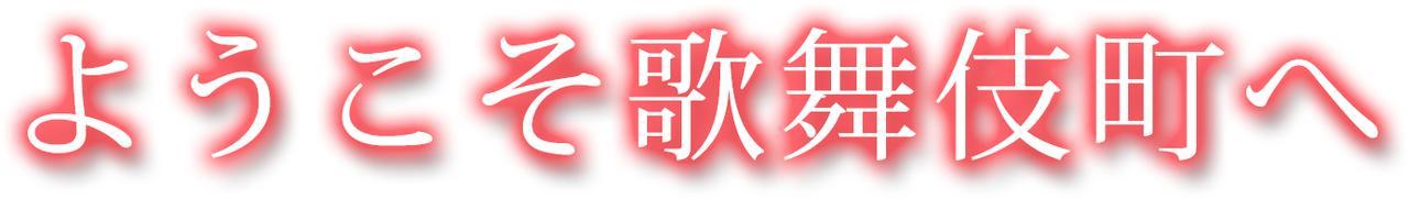画像: ホストクラブ 愛本店 公式Webサイト