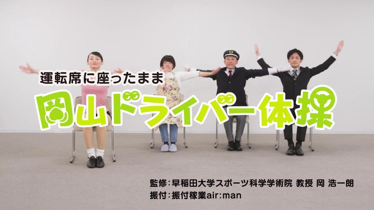画像: 「岡山ドライバー体操」スペシャルムービー youtu.be