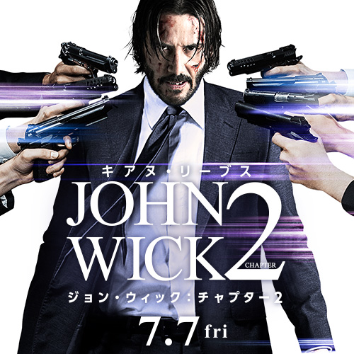 画像: 映画『ジョン・ウィック:チャプター2』オフィシャルサイト