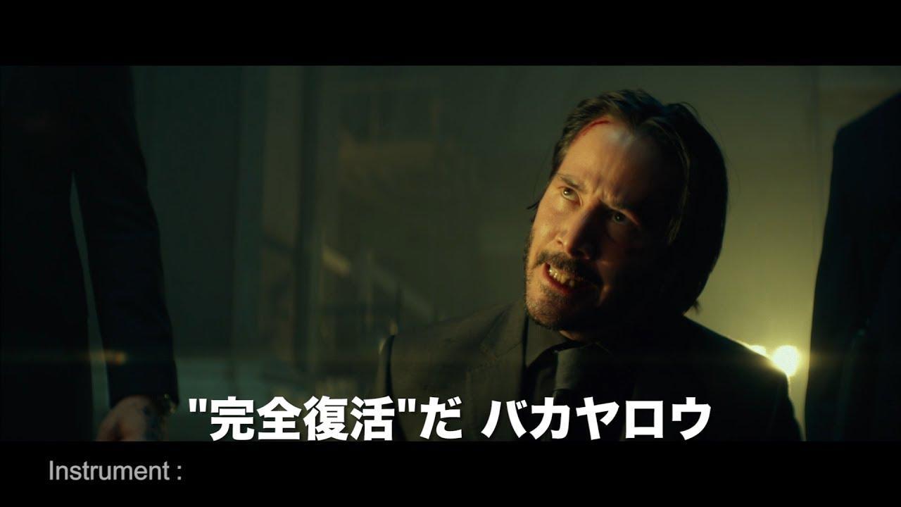 画像: 映画『ジョン・ウィック:チャプター 2』特別映像:シンフォニー・オブ・バイオレンス - YouTube youtu.be