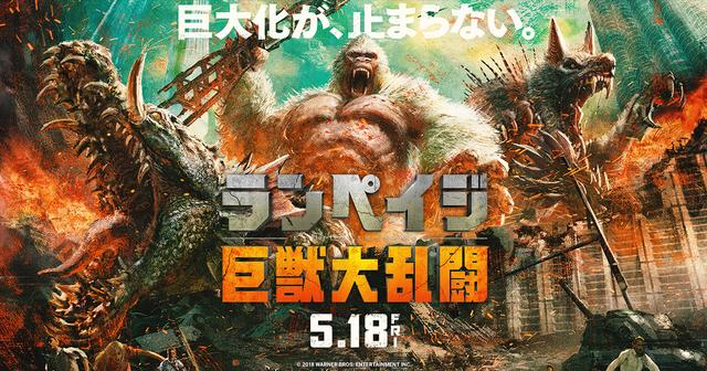 画像: 映画『ランペイジ 巨獣大乱闘』オフィシャルサイト