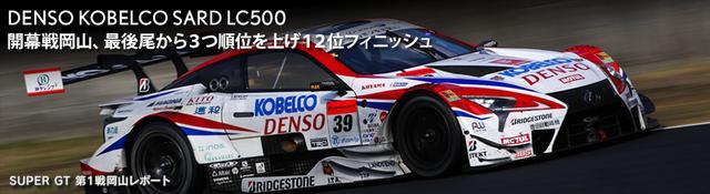 画像: SARD :: SARD Racing