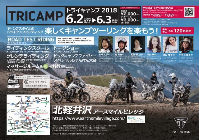画像1: キャンプツーリングを楽しもう!トライアンフ主催『TRICAMP トライキャンプ』が6月2日〜3日に開催。