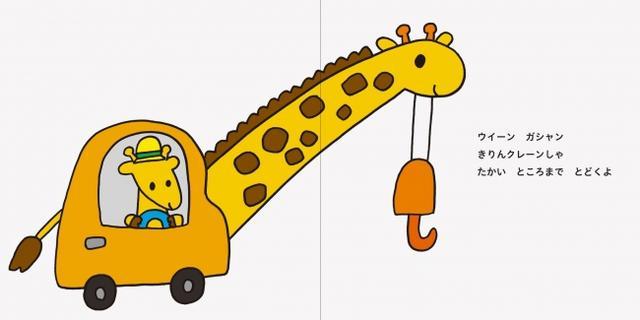 画像: キリンさんの車は、首の長いクレーン車ですよ