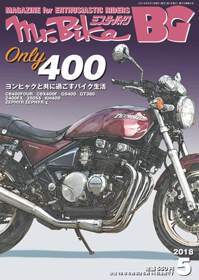 画像: Motor Magazine Ltd. / モーターマガジン社 / Mr.Bike BG 2018年 5月号