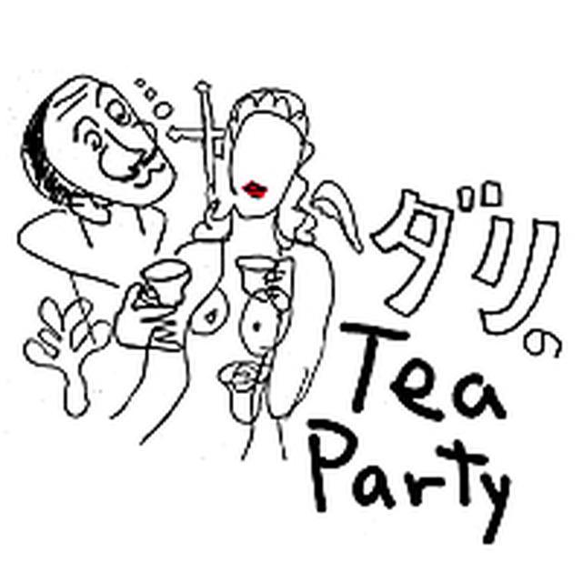 画像1: 銀座 蔦屋書店1周年記念!ハイセンスな逸品を集めた「知のマーケット」開催。題して『HI-MARKET GINZA -Sense of Tea-』