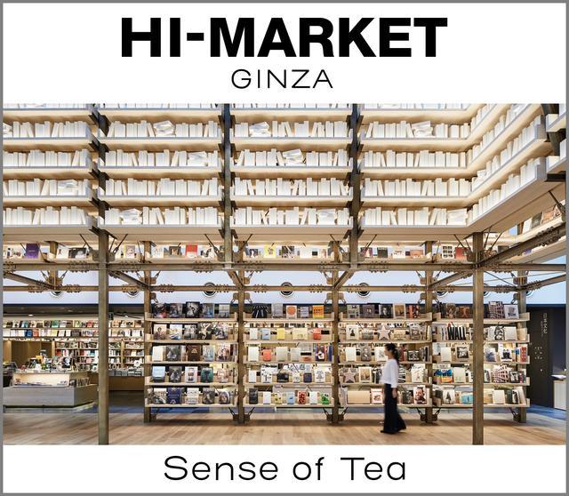 画像: HI-MARKET GINZA -Sense of Tea- | 銀座 蔦屋書店