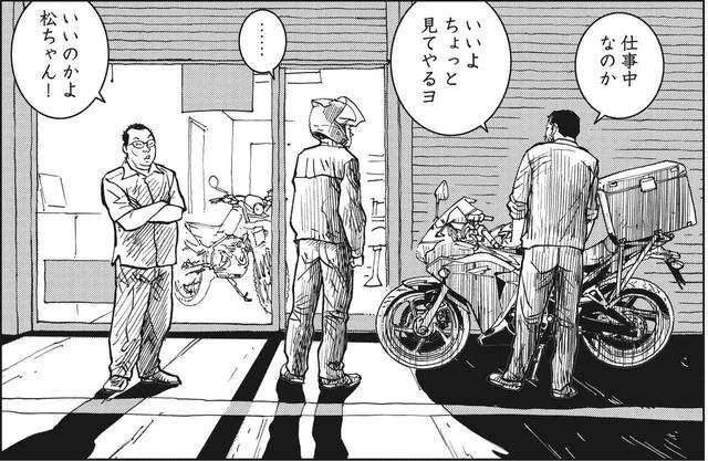 画像: 23時を回った深夜に、バイク便のお兄ちゃんが「バイクが動かない」と泣きついてきた