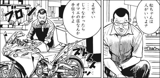 画像1: バイク便の若者のバイクを修理終わると、もう深夜だった・・・