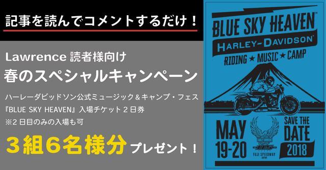 画像: 3組6名様にハーレーダビッドソン主催の豪華イベント『BLUE SKY HEAVEN』の参加チケットをプレゼント【ロレンス読者様向け 春のスペシャルキャンペーン】