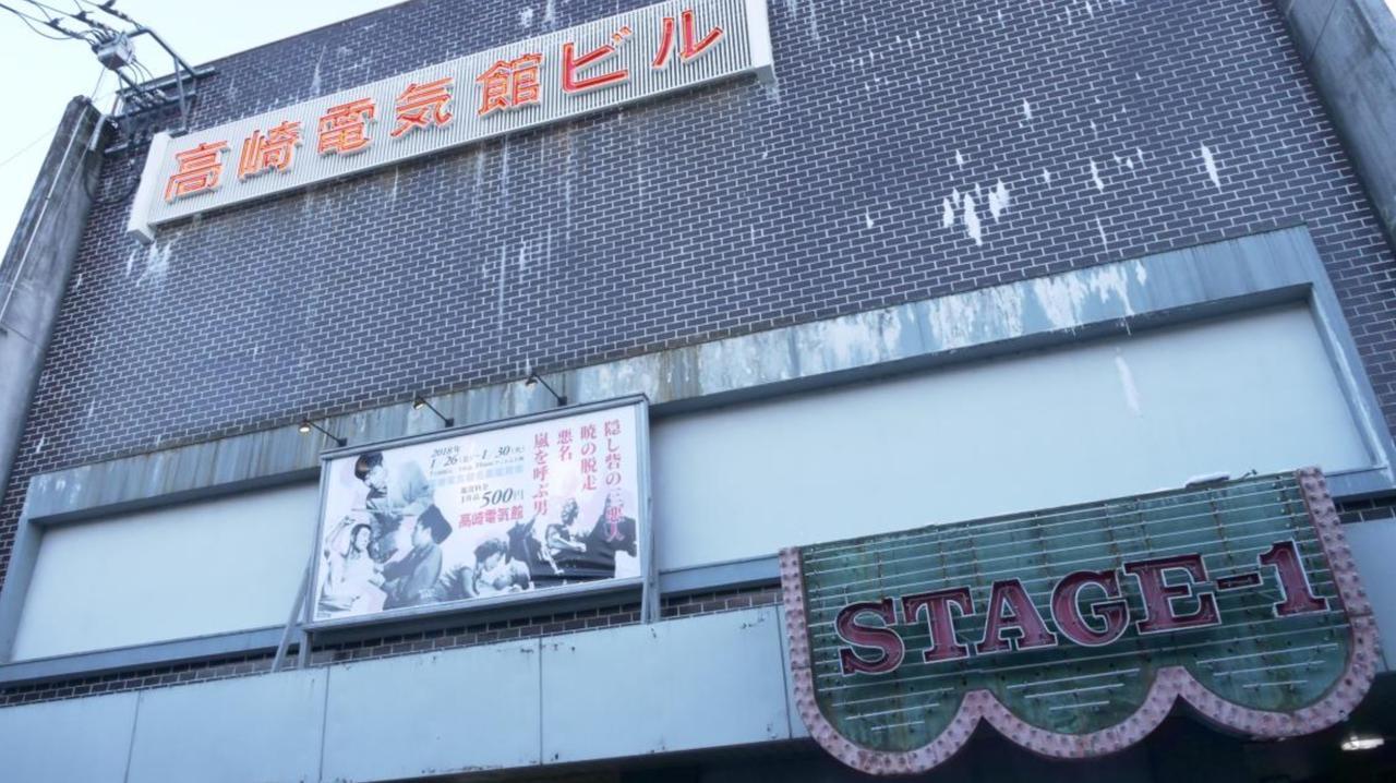 画像: 高崎市初の常設映画館「高崎電気館」が、フィルムコミッションのオフィス。