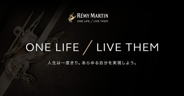画像: RÉMY MARTIN <レミーマルタン> ONE LIFE / LIVE THEM(人生は一度きり。あらゆる自分を実現しよう。)
