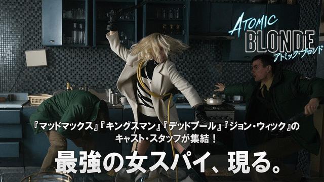 画像: 映画『アトミック・ブロンド』予告編 www.youtube.com