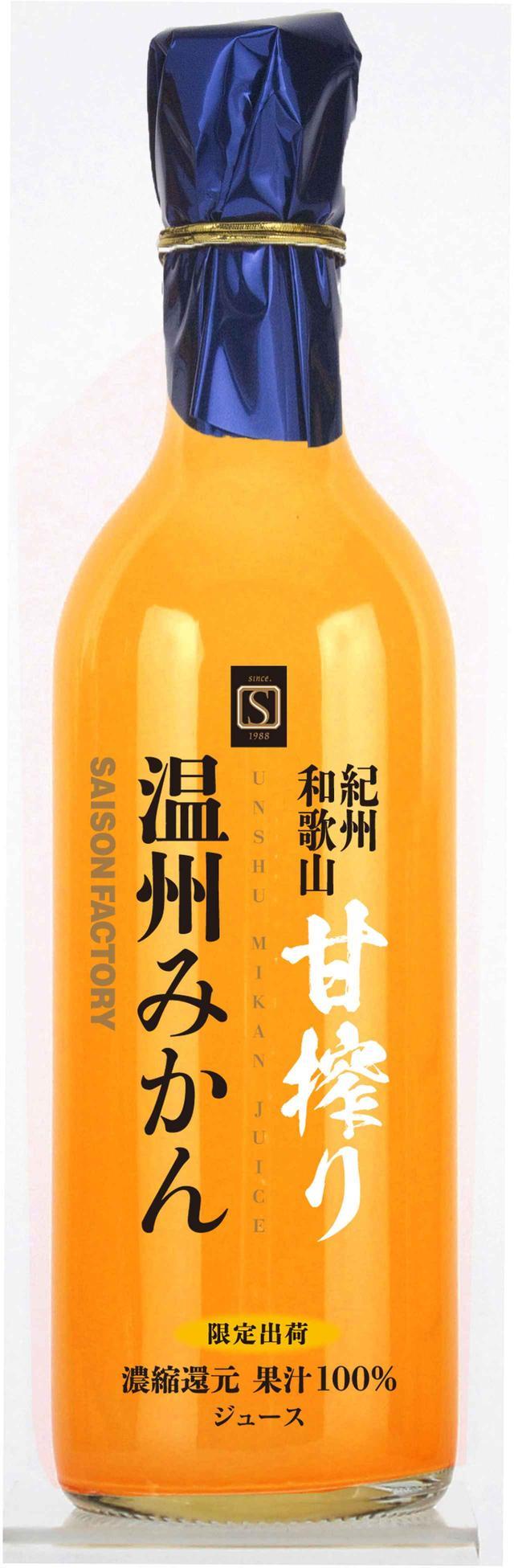 画像: 商品名:甘搾り温州みかんジュース 価格:1,620円(税込) 発売日:2018年5月1日(火)