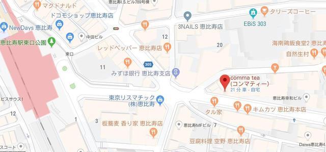 画像: 「comma tea」恵比寿店 店舗概要】