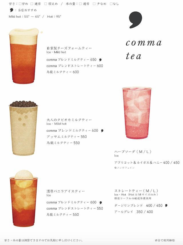画像: 「comma tea (コンマティー)」のブランドコンセプト