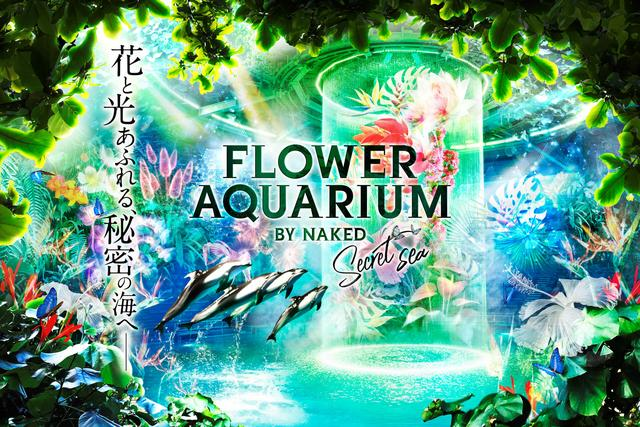 画像: FLOWER AQUARIUM BY NAKED Secret sea