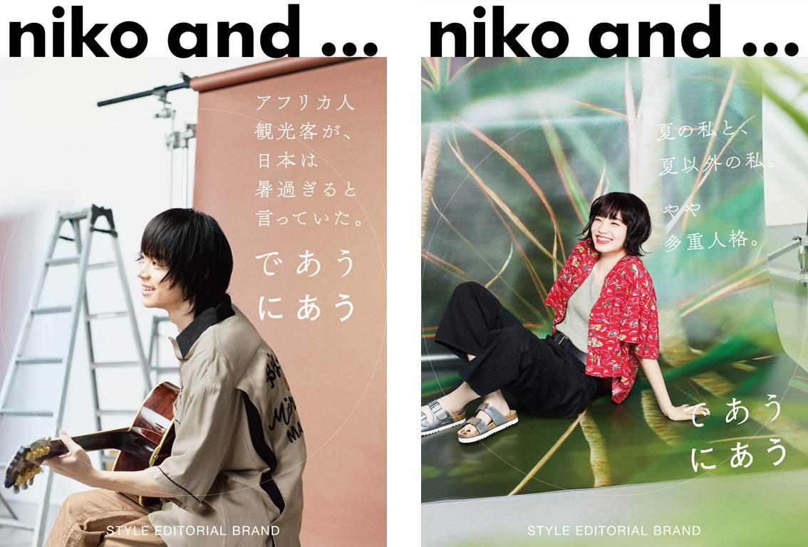 画像: 今季のオススメはアロハ柄!niko and…に学ぶ美男美女のかっこいいスタイリング