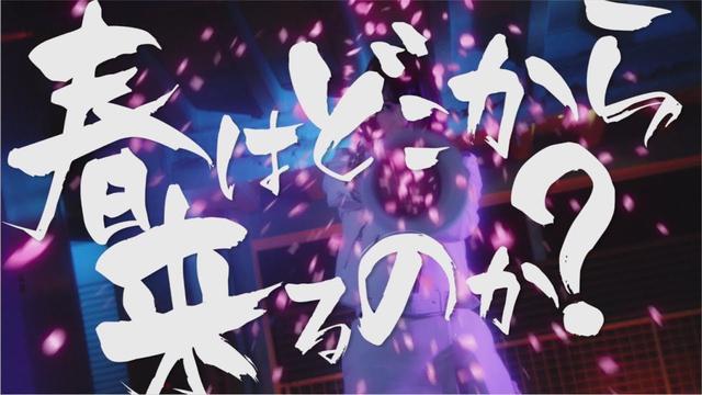画像: 〈期間限定〉 NGT48 3rdシングル「春はどこから来るのか?」MUSIC VIDEO Full ver. / NGT48[公式] youtu.be